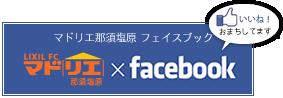 マドリエ那須塩原 facebook