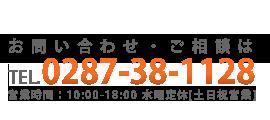 TEL0287-38-1128